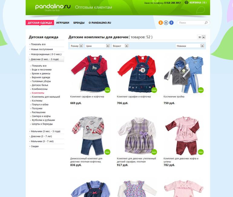 Интернет Магазин Детской Одежды Пермь