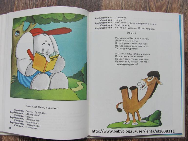 Кто написал сказку слон автор сказки