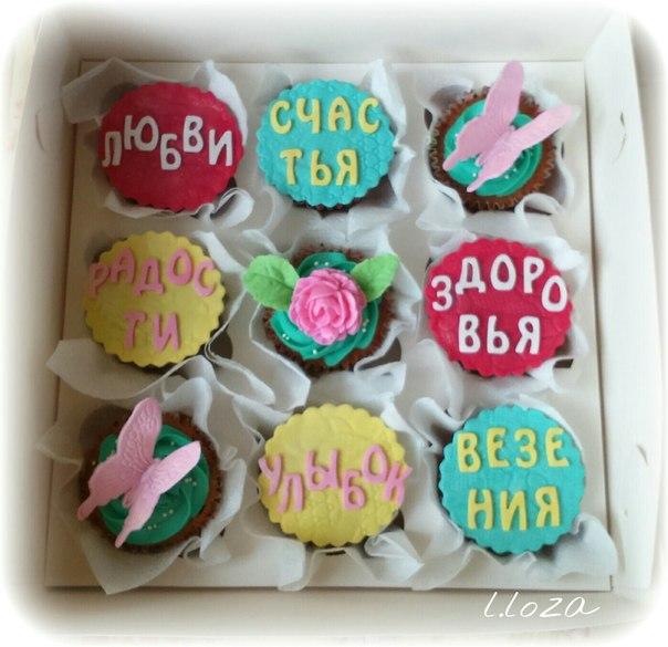 Пирожные с поздравлением на заказ