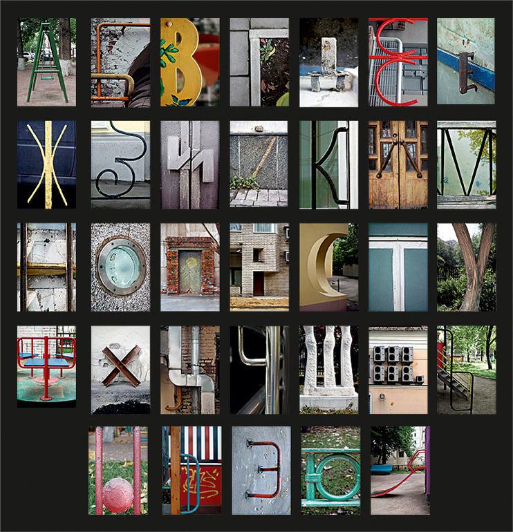 Городская азбука