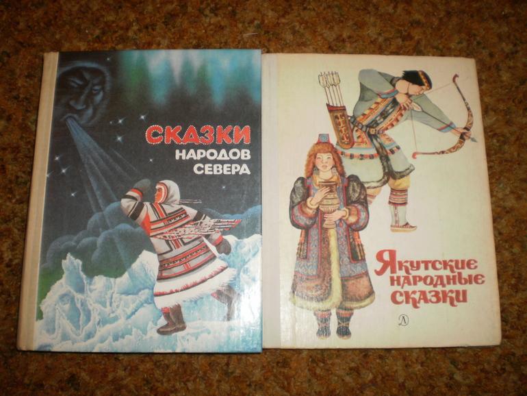удачно функцией художественная литература о северных народах для них подойдет
