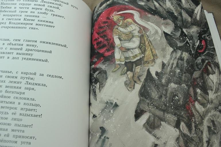 Людмила из руслана и людмилы рисунок