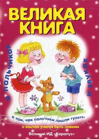 Великие  книги  для  малышей  (новые)