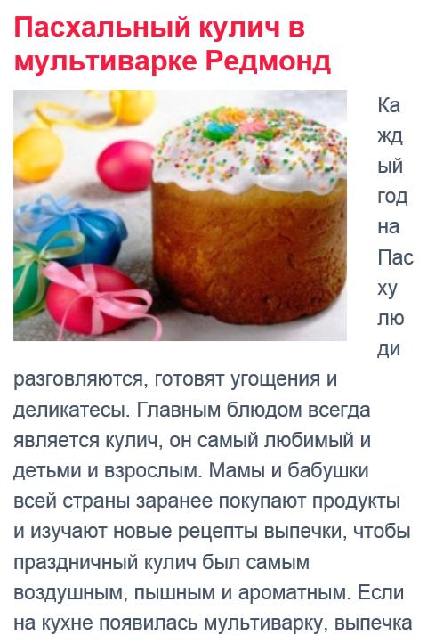 Кулич в мультиварке редмонд рецепты