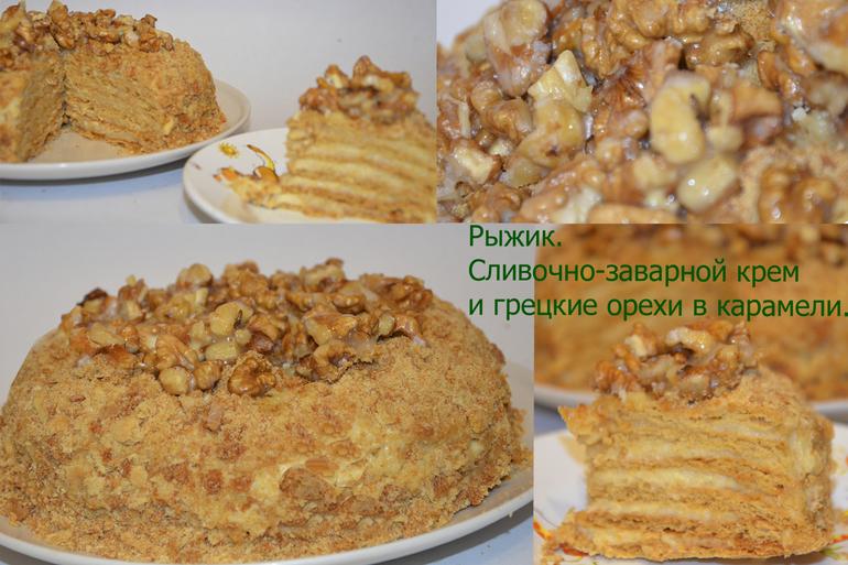 Заварной крем с орехами рецепт