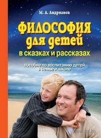Мамы для Вас ... А как дети любят эту книгу))