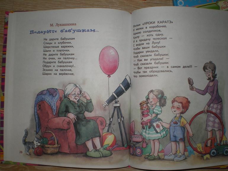 Зощенко бабушкин подарок читательский дневник 22