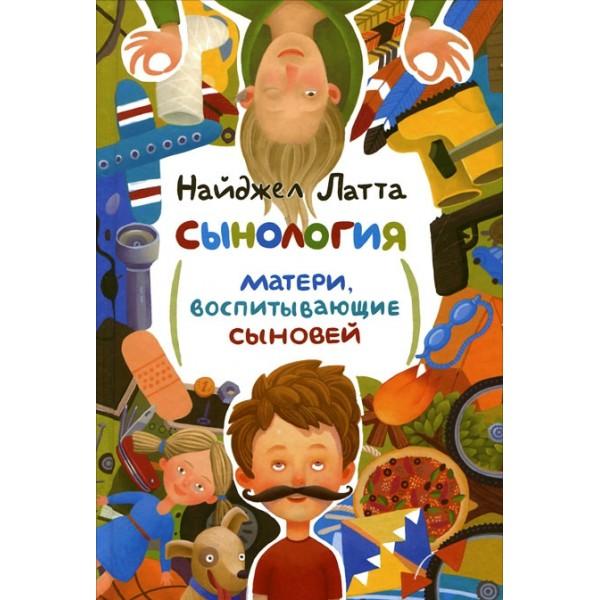 Книга о воспитании мальчиков скачать