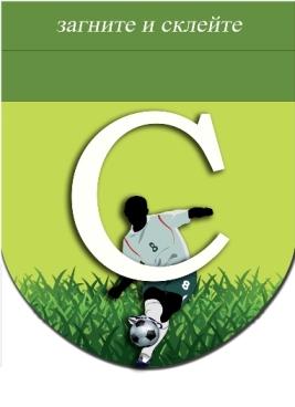 Растяжка «С ДНЕМ РОЖДЕНИЯ» в футбольном стиле