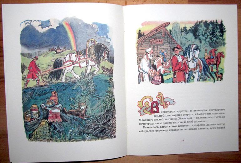 смотреть сказка иван крестьянский сын и чудо юдо