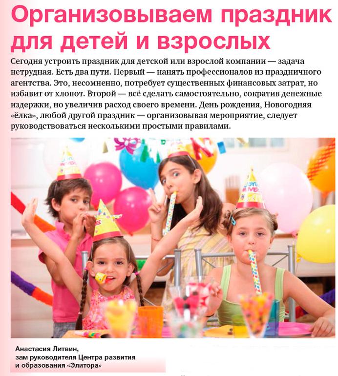 Сценарий детского праздник дома