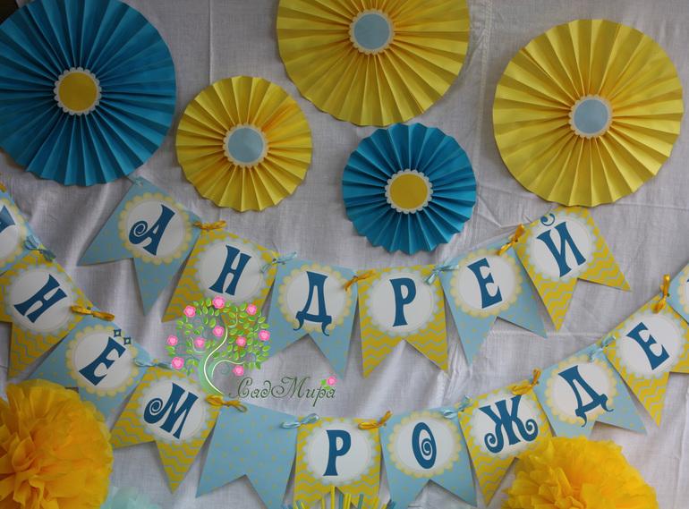 Как украсить своими руками на день рождения ребенка