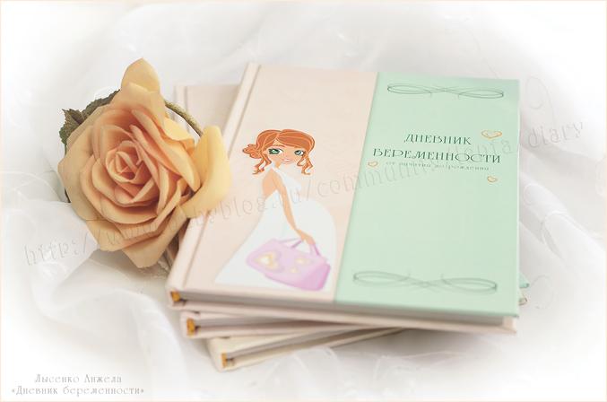 Купить дневник беременности