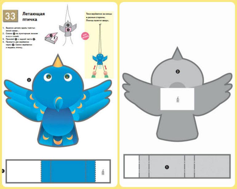 Как сделать птичку из бумаги чтобы она летала