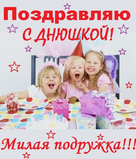 Поздравление с днем рождением ребенка лучшую подругу