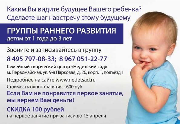 давать психология воспитание детей от 1 года кривится