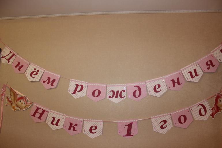 Растяжки на день рождения своими руками для девочки 35