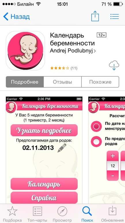 Лучшее приложение для беременных айфон 35