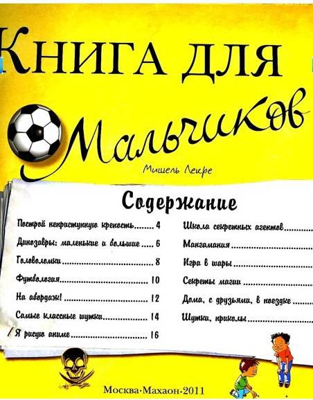 Книга для мальчика 10 лет в подарок