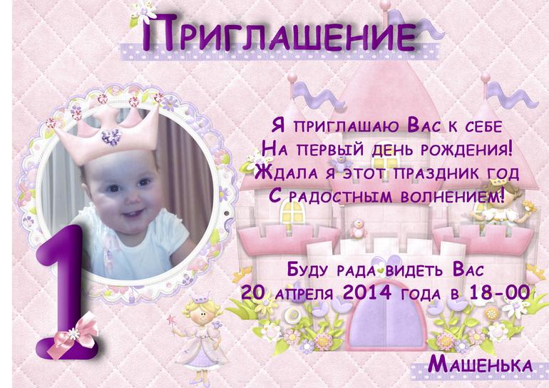 Поздравление с днем рождения 1 годик девочке сценарий