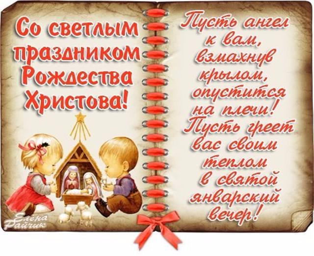 Праздник рождества христова поздравления
