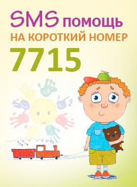 Короткий номер благотворительности 7715