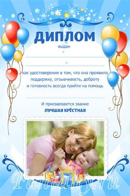 Грамота Для Крестных Родителей Скачать Бесплатно Шаблоны - фото 2