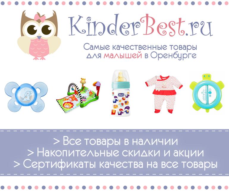 Товары для новорожденных в Оренбурге - интернет-магазин KinderBest.ru!
