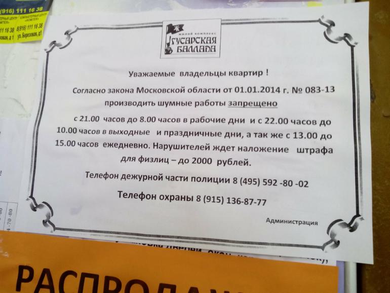строительные работы в выходные дни закон москва