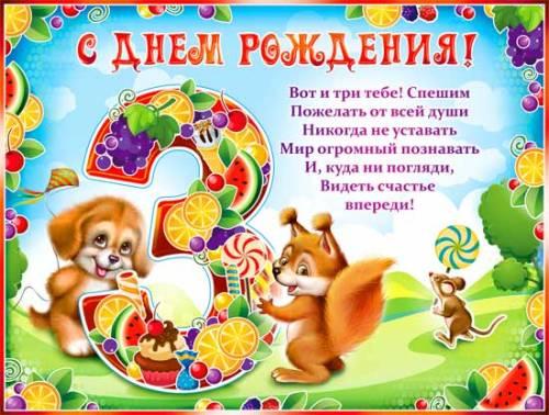 с днем рождения 4 года девочки: