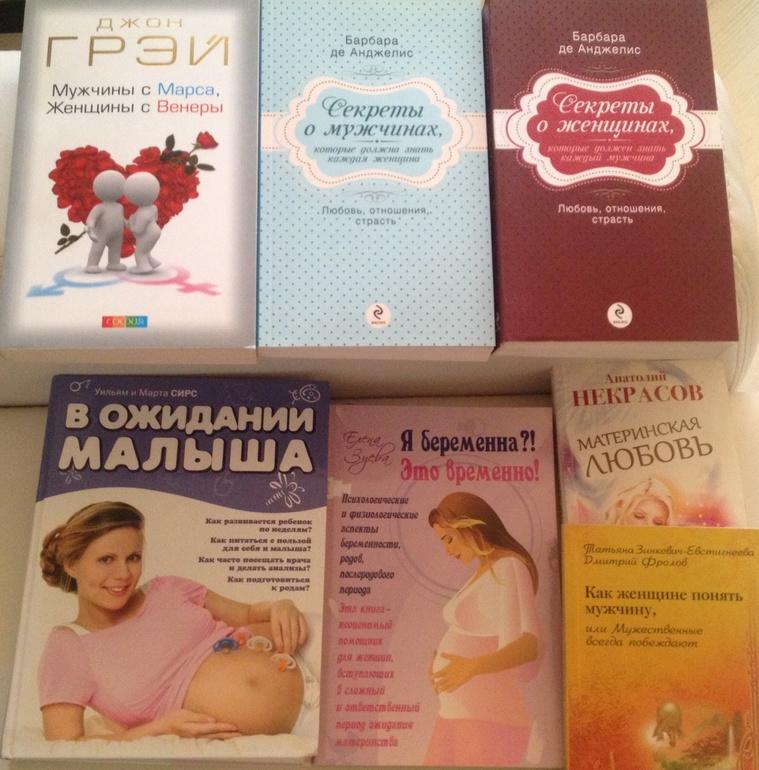 Умные книги для беременных 91