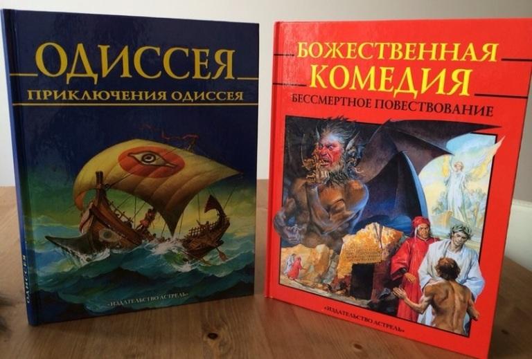 Одиссея  и  Божественная  комедия