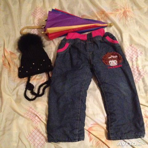 Утепленные  джинсы  (98  см),  шапка  (2  -  2,5  года)  и  зонтик  350  руб  за  все