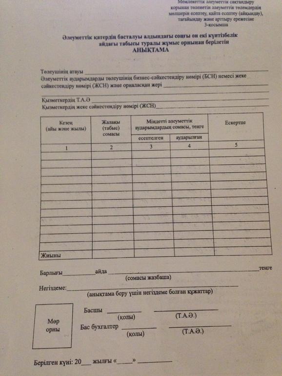 образец справка о заработной плате образец казахстан