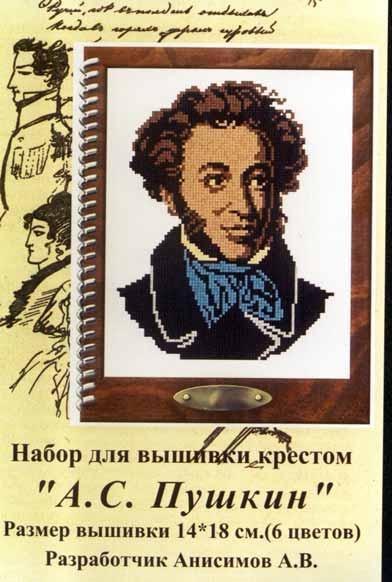 Вышивка крестом схема а с пушкина
