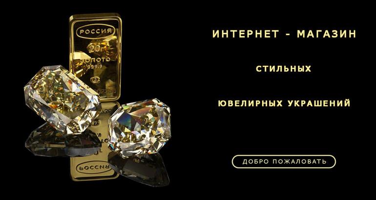 30382572b58 Интернет магазин ювелирных изделий спб серебро кулоны. Кольцо с бриллиантом  акция. Золотые серьги из турции. Пистолет кулон серебро.