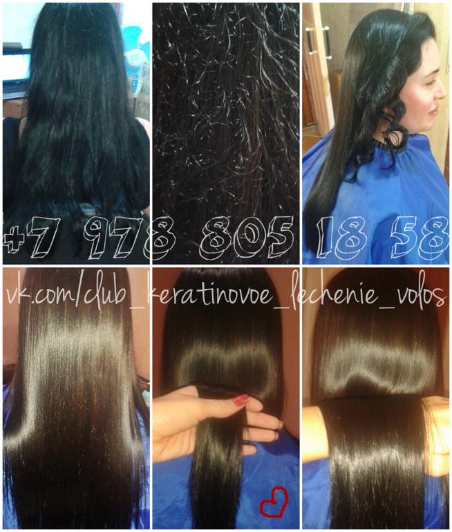 Кератиновое выпрямление волос через месяц