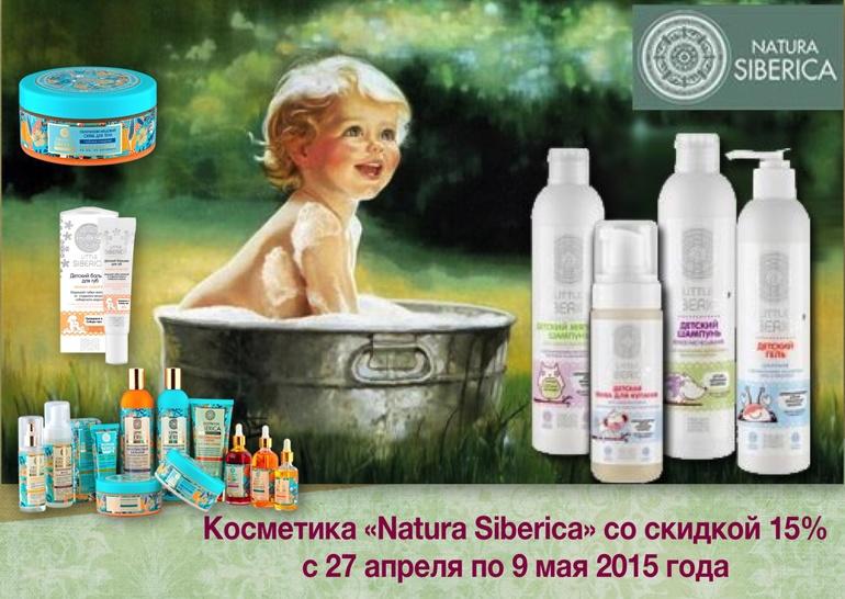 Натуральная косметика natura siberica