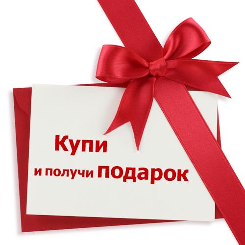 Фото получи подарок