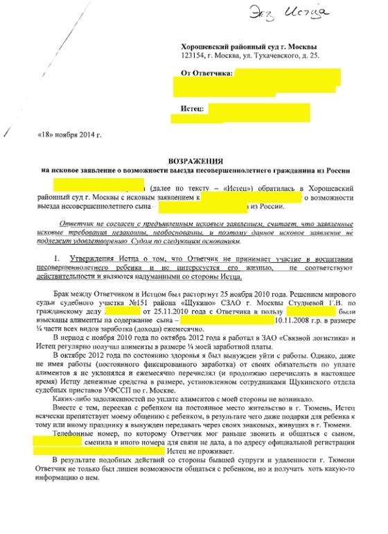 образец заявления в суд на разрешение вывоза ребенка за границу