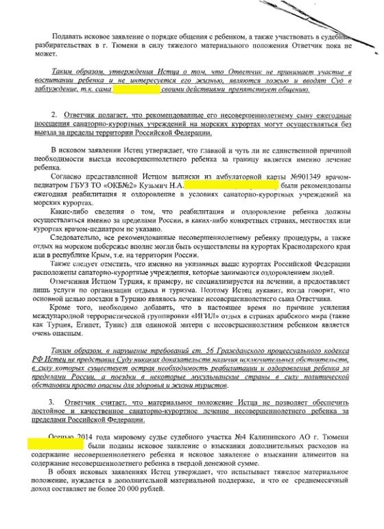 Исковое заявление о взыскании денежных средств оригинал лиманский суд №1