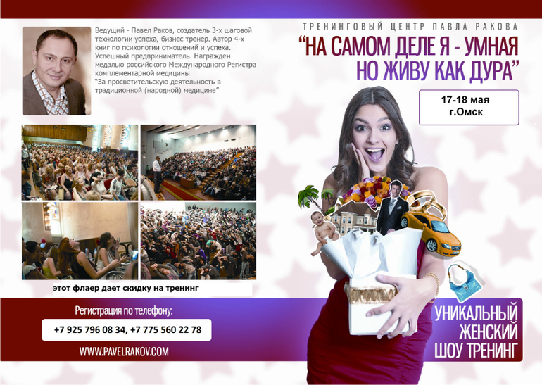 Девочки, приглашаю Вас на женский шоу-тренинг Павла Ракова