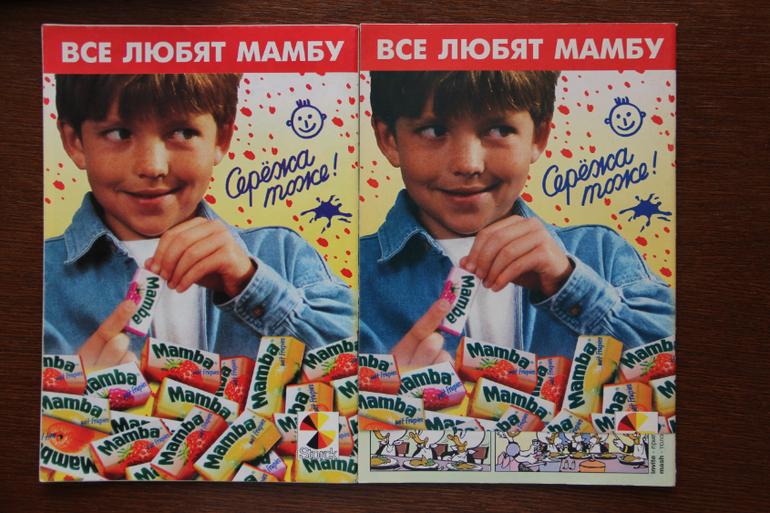 Мамба годов реклама 90