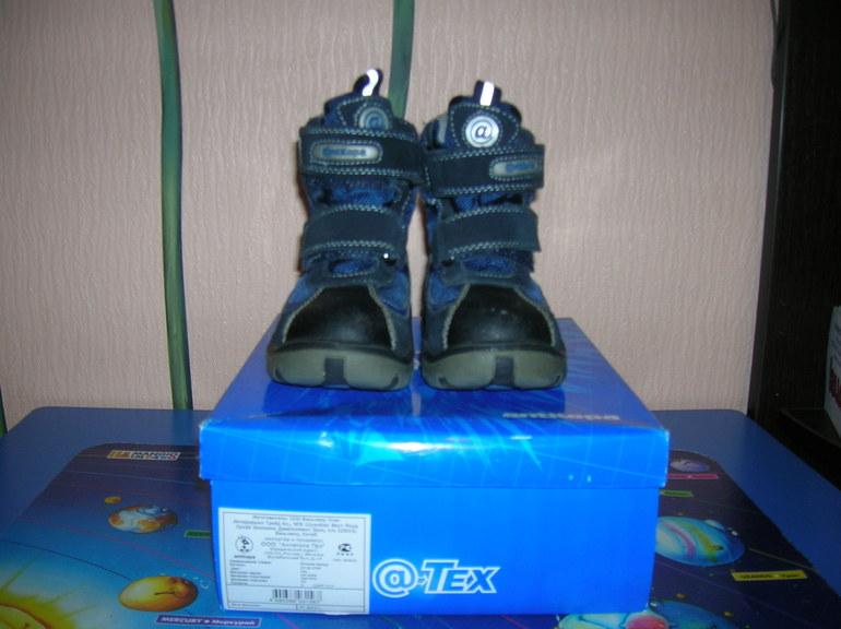 Обувь  зимняя  на  мальчика  Р-р  24-26