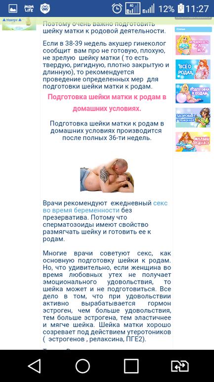 Как ускорить роды в 40 недель в домашних условиях