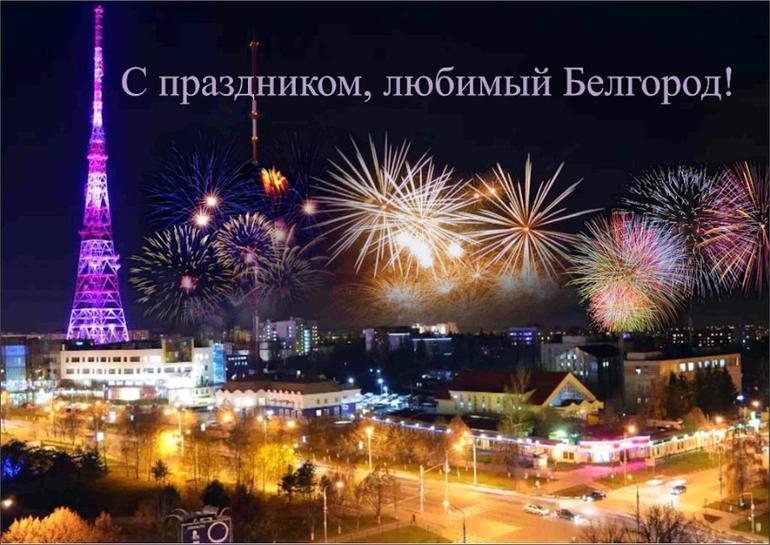 Белгород поздравление 86