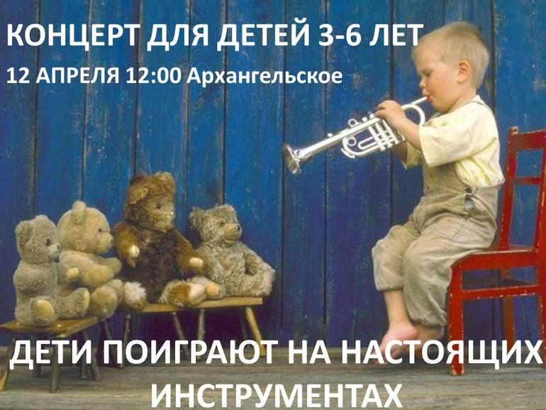 Интерактивный концерт 3-6, Джаз 0+