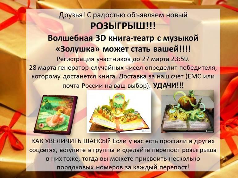 Конфетка!!! 3D книга-театр с музыкой