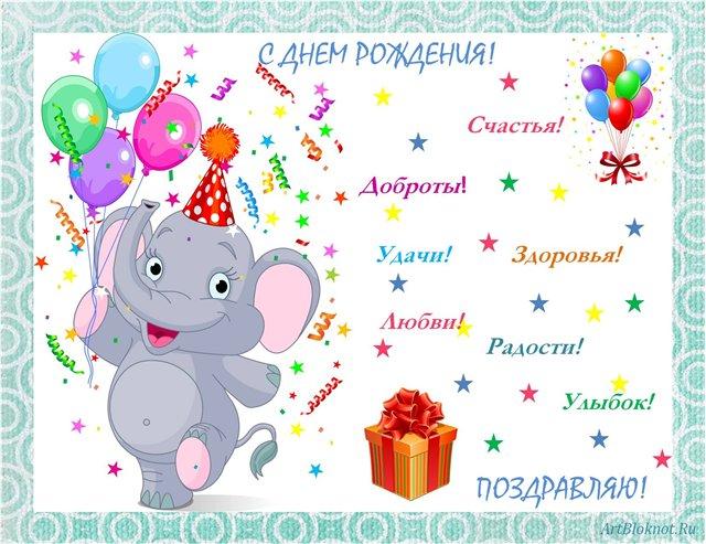 Поздравления с днем рождения детей 7 летних