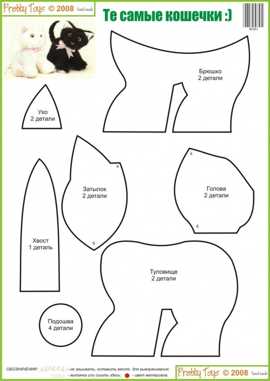 Как сшить игрушку своими руками кота выкройки